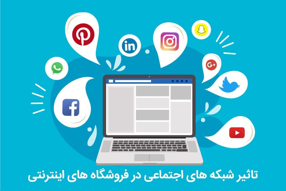 تاثیر شبکه های اجتماعی در فروشگاه های اینترنتی