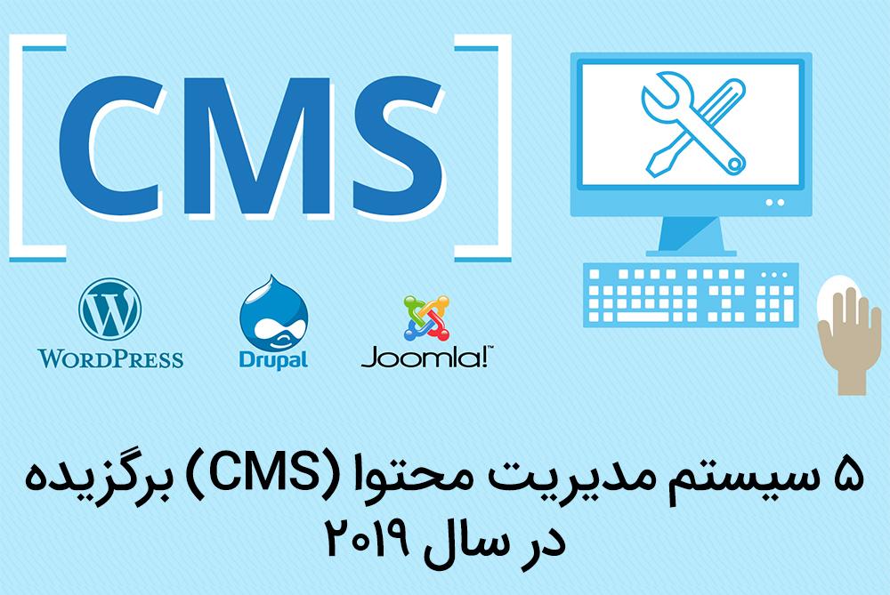 5 سیستم مدیریت محتوا (CMS) برگزیده در سال 2019
