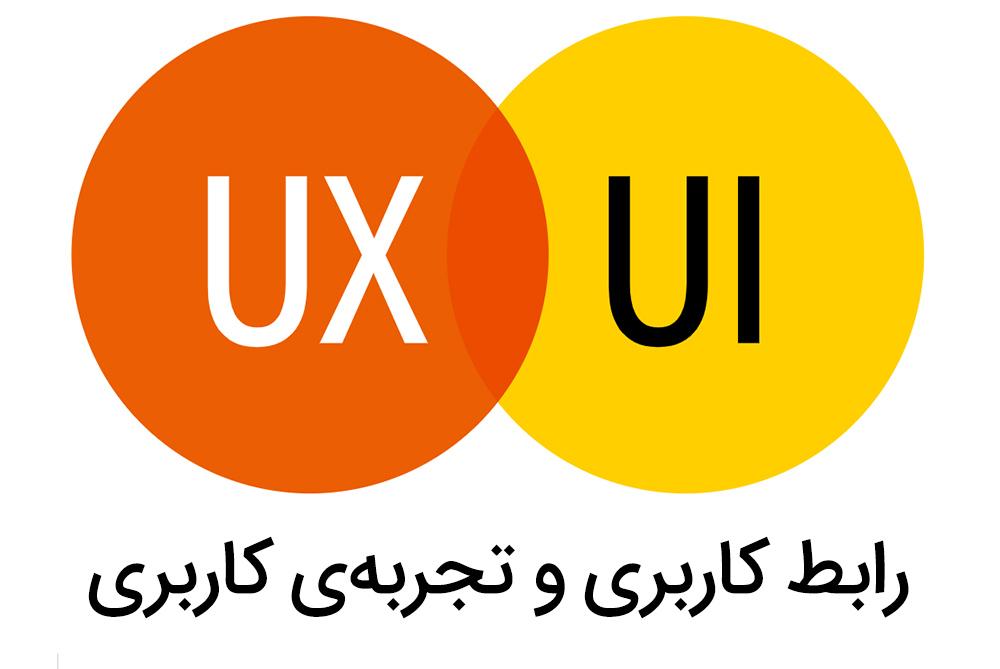 ux and ui - رابط کاربری و تجربه کاربری